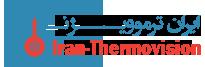 بزرگترین مرجع تخصصی ترموویژن در ایران لوگو