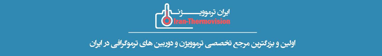 ایران ترموویژن اولین و بزرگترین مرجع ترموویژن در ایران